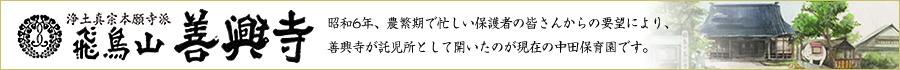浄土真宗本願寺派 飛鳥山善興寺 昭和6年、農繁期で忙しい保護者の皆さんからの要望により、善興寺が託児所として開いたのが現在の中田保育園です。